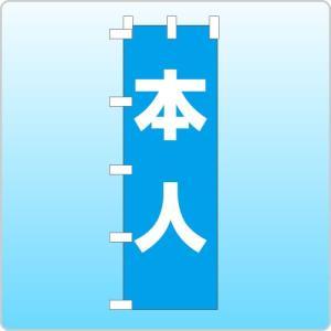 選挙のぼり「本人」水色|daiei-sangyo