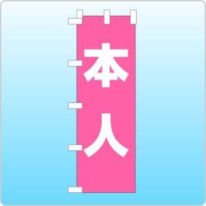 選挙のぼり「本人」ピンク色|daiei-sangyo