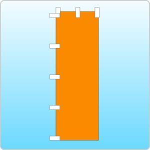 選挙のぼり「カラー文字無し」オレンジ色|daiei-sangyo