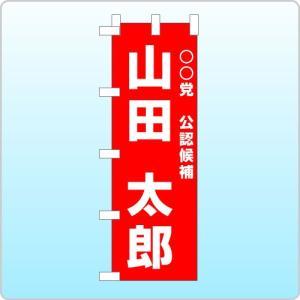 選挙のぼり「候補者名前入れ」赤色|daiei-sangyo