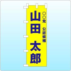 選挙のぼり「候補者名前入れ」黄色|daiei-sangyo