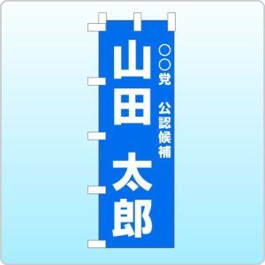 選挙のぼり「候補者名前入れ」青色|daiei-sangyo