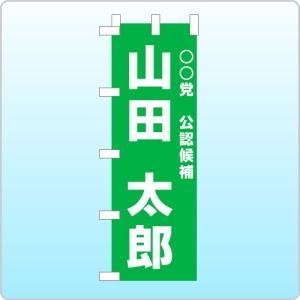 選挙のぼり「候補者名前入れ」緑色|daiei-sangyo