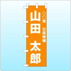 選挙のぼり「候補者名前入れ」オレンジ色|daiei-sangyo