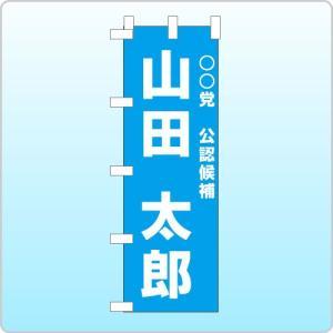 選挙のぼり「候補者名前入れ」水色|daiei-sangyo