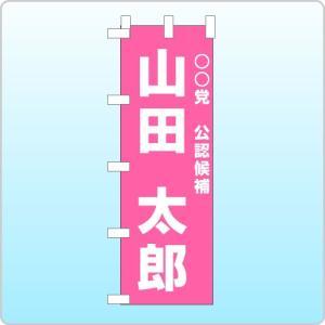 選挙のぼり「候補者名前入れ」ピンク色|daiei-sangyo