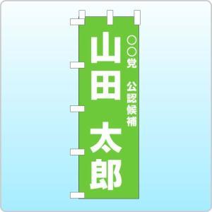 選挙のぼり「候補者名前入れ」黄緑色|daiei-sangyo