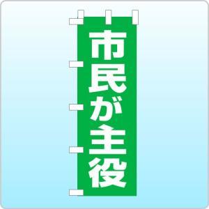 選挙のぼり「市民が主役」|daiei-sangyo