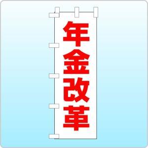 選挙のぼり「年金改革」|daiei-sangyo