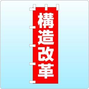 選挙のぼり「構造改革」|daiei-sangyo