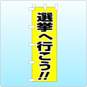 選挙のぼり「選挙へ行こう!!」|daiei-sangyo