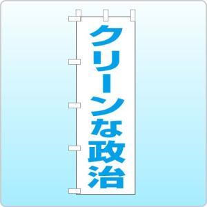 選挙のぼり「クリーンな政治」|daiei-sangyo