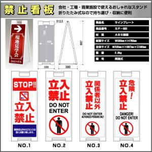 立入禁止 サインプレート|daiei-sangyo