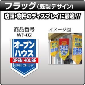 ペナント「オープンハウス」|daiei-sangyo