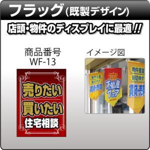 ペナント「売りたい買いたい」|daiei-sangyo