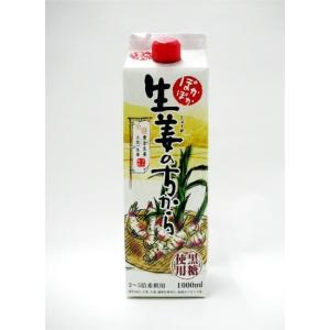 生姜のちから1000ml|daieifood