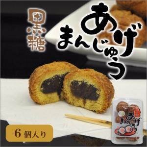 黒糖あげまんじゅう 黒糖入りの揚げ饅頭 こしあん入り 6個入|daifukujyou