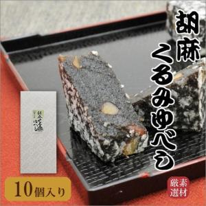 胡麻くるみゆべし 10個箱入 daifukujyou