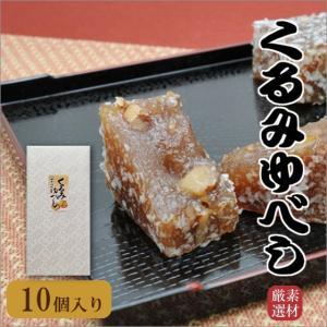 くるみゆべし 10個箱入 daifukujyou