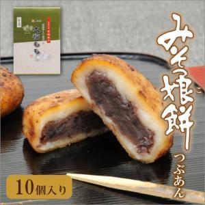 みそっ娘餅(みそっこもち) 10個入 みそ餅 山形県産お味噌使用 粒餡入り|daifukujyou