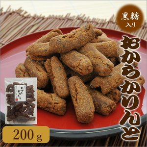 黒糖入り おからかりんとう 1袋200g おから、黒糖、黒胡麻入り|daifukujyou