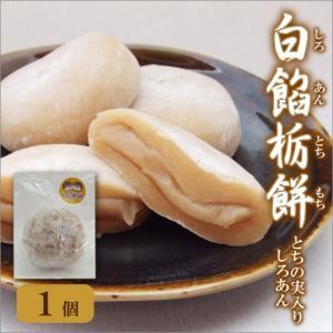白餡栃餅(しろあんとちもち) 栃の実大福 栃の実入り白餡 1個|daifukujyou
