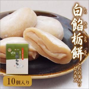 白餡栃餅(しろあんとちもち) 10個箱入り 栃の実大福 栃の実入り白餡|daifukujyou