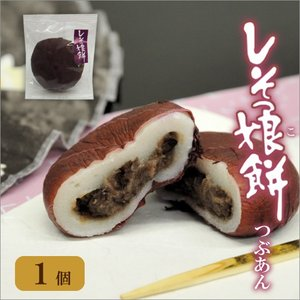 しそっ娘餅(しそっこもち) 1個 しそ餅 赤しそ使用 粒餡入り daifukujyou