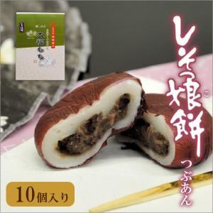 しそっ娘餅(しそっこもち) 10個入 しそ餅 赤しそ使用 粒餡入り daifukujyou