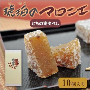 とちゆべし〜琥珀のマロニエ〜 栃の実入りのゆべし 10個入 daifukujyou