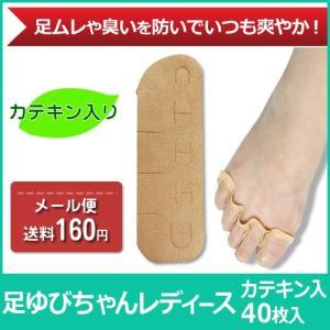 足ゆびちゃんレディース カテキン入り(ベージュカラー)40枚...