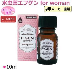 第2類医薬品 (リピーター様用) 水虫薬 エフゲン 女性用 お試し10ml  爪水虫 いんきん 水虫 治療 薬 インキン|daigen