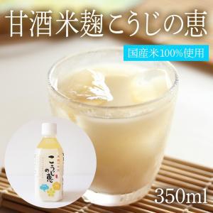 甘酒 米麹 こうじの恵|daigenmiso