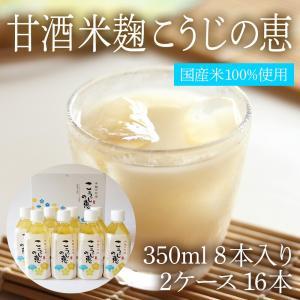 甘酒 米麹 こうじの恵 350ml 8本入り 2ケース 16本|daigenmiso