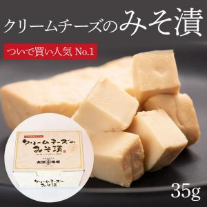 クリ−ムチーズのみそ漬 35g|daigenmiso