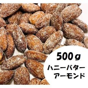 ハニーバターアーモンド500g ナッツ お徳用 業務用 daigo0118