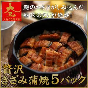 国産うなぎ蒲焼 贅沢きざみ蒲焼 5パックセット 【簡易箱】|大五うなぎ工房