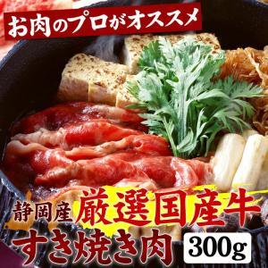 牛肉 厳選 国産牛(静岡県産)すき焼き肉 300g 2〜3人前 送料無料