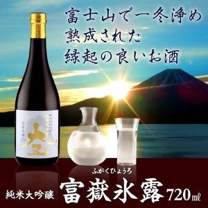 日本一のパワースポット富士山で開運祈願したお酒! 純米大吟醸 富嶽氷露  霊峰富士でひと冬、浄め熟成...