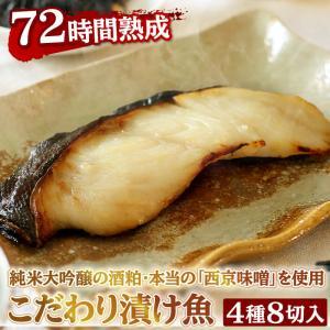 こだわり漬け魚セット4種8点 銀だら 銀鮭 西京みそ漬け 粕漬け 味噌漬け 西京焼き ギフト プレゼ...