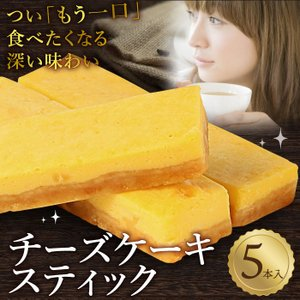 【5種類のチーズスティック】  お皿に乗せているだけで、まるで焼きたてのような甘い豊潤な香り。 「こ...