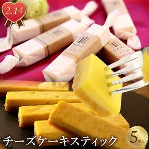 バレンタイン 5種類のチーズスティック 5本入り チーズケーキ ケーキ スイーツ プレゼント 個包装...