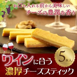 【ワインに合う濃厚チーズスティック】  お皿に乗せているだけで、まるで焼きたてのような甘い豊潤な香り...