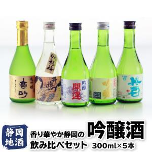 日本酒 飲み比べセット 香り華やか静岡の吟醸酒(300ml)5本セット 地酒 吟醸酒 誕生日 ギフト プレゼント 家飲み お歳暮|大五うなぎ工房