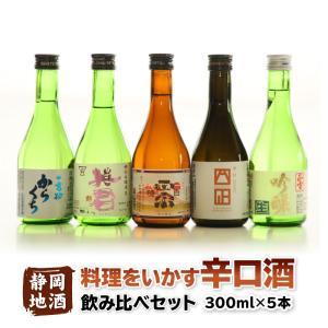 日本酒 飲み比べセット 料理をいかす辛口酒(300ml)5本セット ギフト プレゼント お酒 家飲み 贈答 静岡地酒 お歳暮|大五うなぎ工房