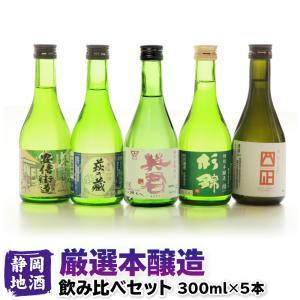 日本酒 飲み比べセット 静岡地酒 厳選本醸造(300ml)5本セット ギフト プレゼント お酒 家飲み お歳暮|大五うなぎ工房