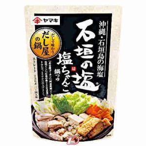 石垣の塩 塩ちゃんこ鍋つゆ ストレート 750g(3〜4人前) ヤマキ