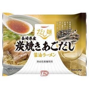 だし麺 長崎県産炭焼きあごだし醤油ラーメン 国分西日本 10...