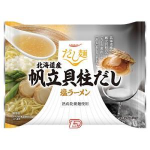だし麺 北海道産ホタテ貝柱だし塩ラーメン 国分西日本 10個入