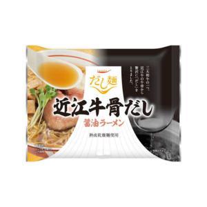 だし麺 近江牛骨だし醤油ラーメン 国分西日本 10個入